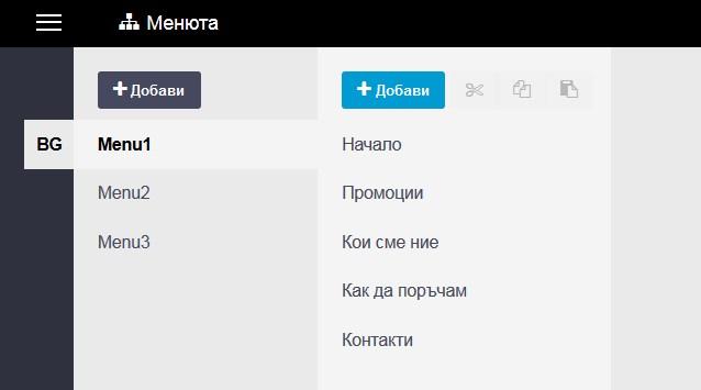 Меню в Сайт Конструктор