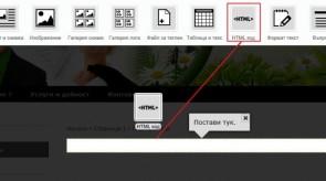 Вмъкване на видео в сайтове