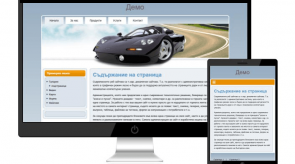 Темплейт за сайт конструктор MSauto