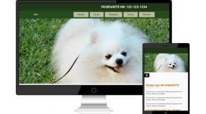 Темплейт за сайт конструктор DogBreeder