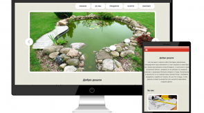 Темплейт за сайт конструктор garden