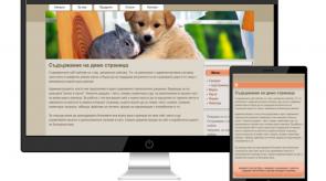Темплейт за сайт конструктор ms_animal
