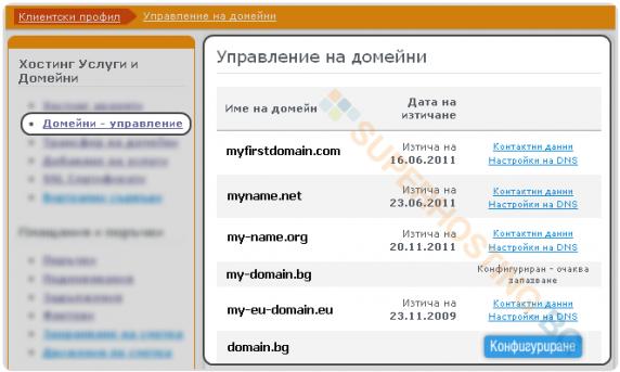 Управление на домейн име