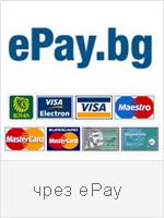 Плащане чрез еPay