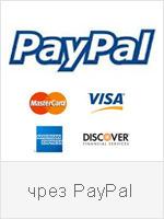 Плащане чрез PayPal